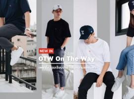 """New in : OTW On The Way """"เพราะความเรียบง่ายไม่ใช่ความธรรมดา"""""""