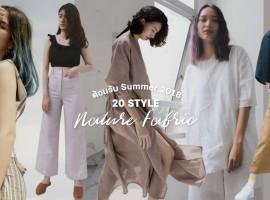 20 Style x Nature Fabric ต้อนรับ Summer 2018