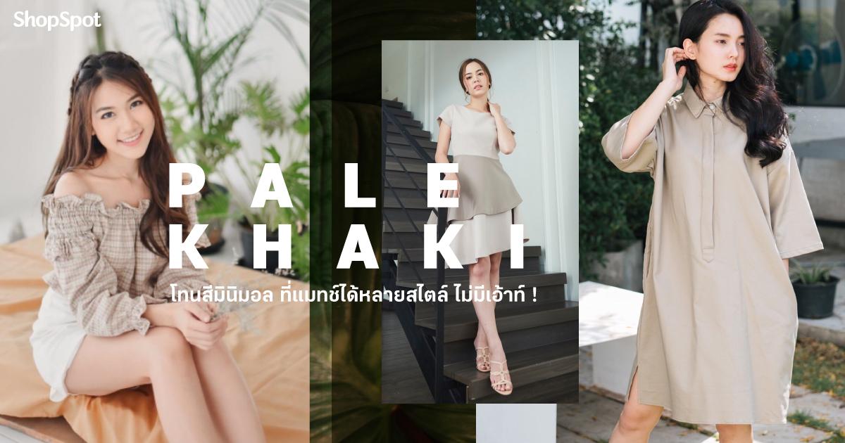 shopspot_cover_palekhaki