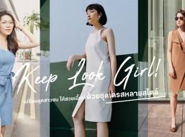 Keep Look Girl เปลี่ยนลุคสาวซน ให้สวยเนี้ยบ ด้วยชุดเดรสหลายสไตล์