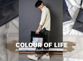 Colour Of Life เติมสีสันทุกการใช้ชีวิต ด้วยไอเท็มไลฟ์สไตล์หลากดีไซน์ ใช้ได้ทั้งชายหญิง