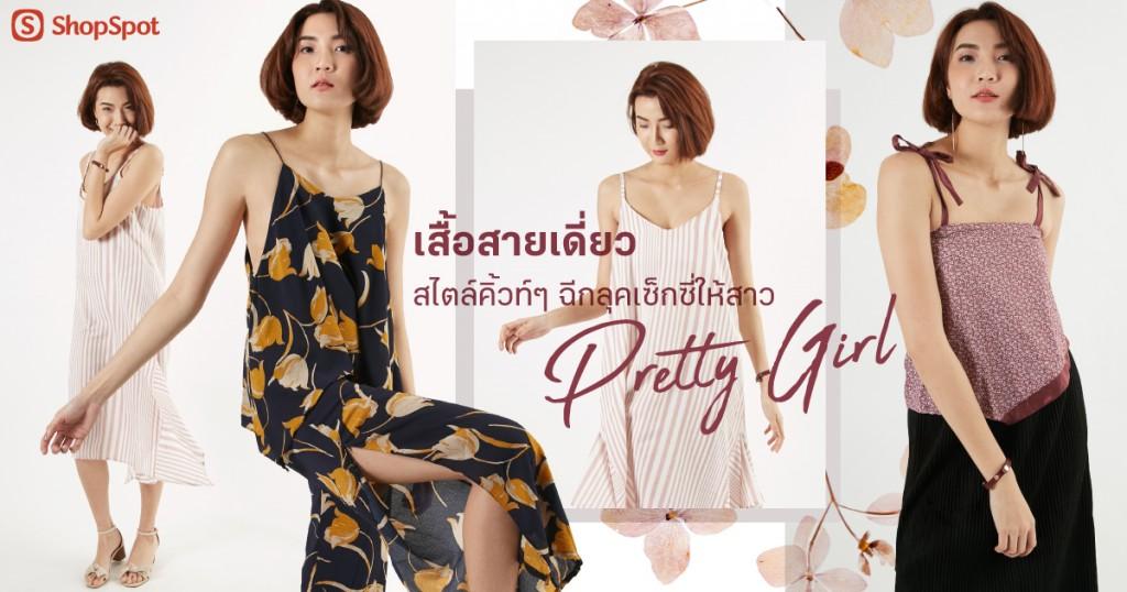 shopspot_prettygirl