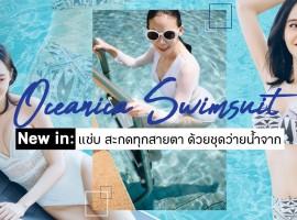 New in : แซ่บ สะกดทุกสายตา ด้วยชุดว่ายน้ำจาก Oceanica Swimsuit