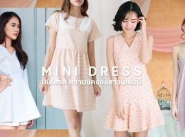 'Mini Dress' มินิเดรส แฟชั่นสุดชิค ของสาวไซส์มินิ
