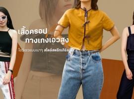 เสื้อครอป x กางเกงเอวสูง โชว์เอวแบบเบาๆ สไตล์สตรีทเกิร์ล