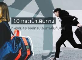 10 กระเป๋าเดินทาง ที่พร้อมลุย ออกทริปเดินทางไปกับคุณ