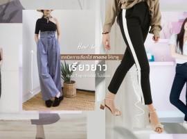 How to : เทคนิคการเลือกใส่กางเกง ให้ขาดูเรียวยาว แบบ Top model