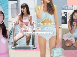 เอาใจสาวหวาน กับ 'ชุดว่ายน้ำ สีหวาน' ไว้ใส่ถ่ายรูปเช็คอิน ก่อนหมดซัมเมอร์ !