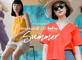 มาดูสไตล์ Outfit 'ผ้าธรรมชาติ' แต่สีจัดจ้าน รับ Summer สุด