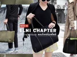 New in : ELNI CHAPTER กระเป๋าถือ สไตล์มินิมอล ตอบโจทย์ทุกไลฟ์สไตล์