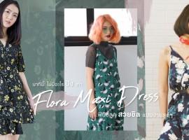 Flora Maxi Dress เดรสลายดอก สุดปัง! ฟินิชลุคสวยชิล แบบง่ายสุดๆ