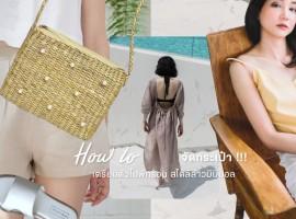 How to : จัดกระเป๋าเตรียมตัวไปพักร้อน ! ชิลๆ สไตล์สาวมินิมอล
