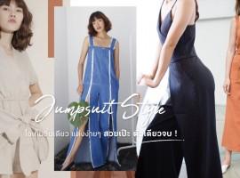 Jumpsuit Style ไอเท็มชิ้นเดียว แต่งง่ายๆ สวยเป๊ะ ตัวเดียวจบ !