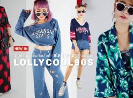 New in : เพิ่มสีสันจัดเต็ม กับเสื้อผ้า สไตล์ 90's จากแบรนด์ Lollycool90s