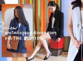 รีวิว ลุคเวิคกิ้งวูแมน ด้วยชุดสวยๆ จาก THE EDITION