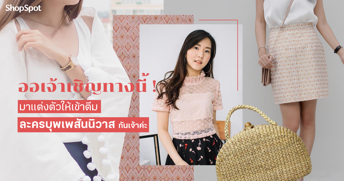 shopspot_cover_thai