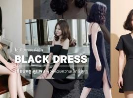 """""""Black Dress"""" กับ ไอเดียการแต่งตัวเรียบหรู ดูแพง พ่วงด้วยความเซ็กซี่สุดๆ"""