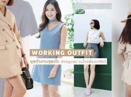 'Working Outfit' ชุดทำงานสุดเป๊ะ สวยดูแพง จนใครต้องเหลียว
