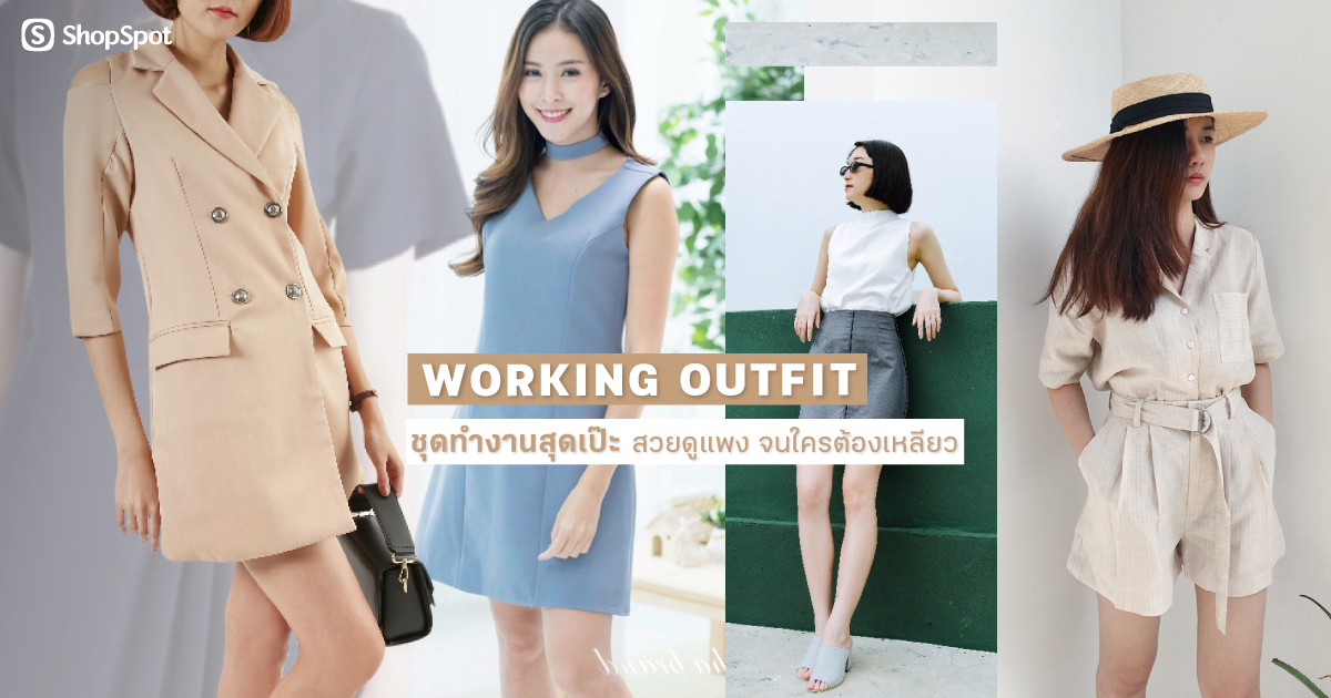 working_outfit