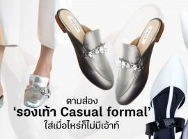 ตามส่อง 'รองเท้า Casual formal' ใส่เมื่อไหร่ก็ไม่มีเอ้าท์