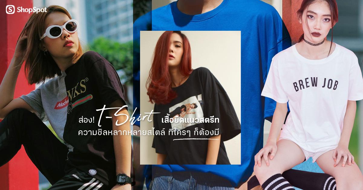 street-t-shirt