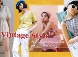 'Vintage Style' เสื้อผ้าแนวย้อนยุค ระดับพรีเมี่ยม ความเก่าที่เราคู่ควร