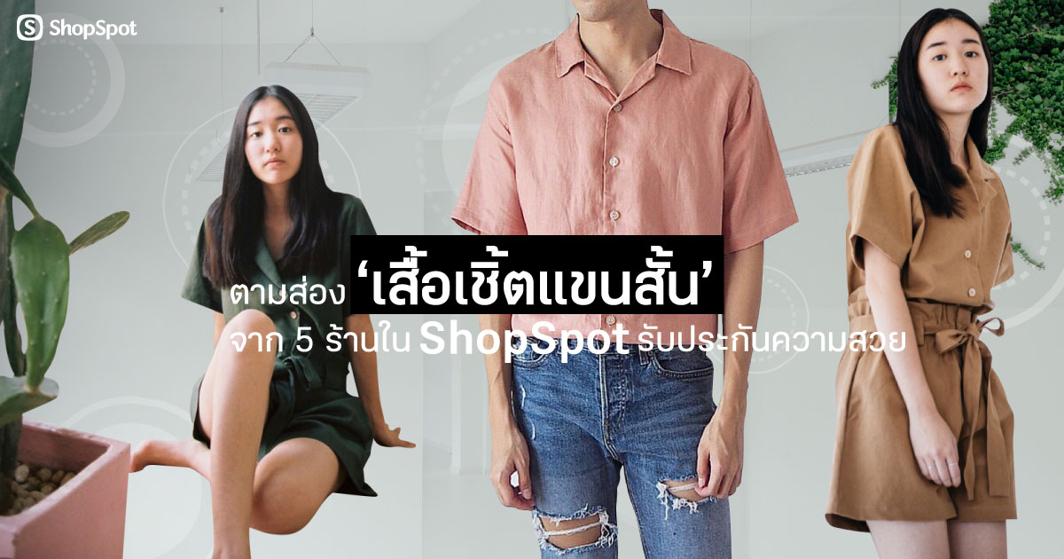shopspot_covercontent14