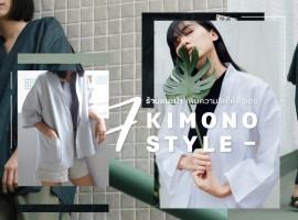 7 ร้านแนะนำ Kimono Style ฮิตไม่เปลี่ยน! เพิ่มความชิคให้ตัวเอง