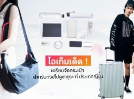 ไอเท็มเด็ด ! เตรียมจัดกระเป๋า สำหรับทริปไปดูซากุระ ที่ ประเทศญี่ปุ่น