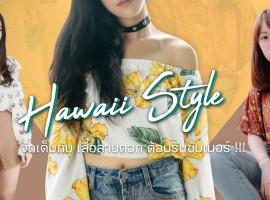 Hawaii Style จัดเต็มกับ เสื้อลายดอก ต้อนรับซัมเมอร์ !!!