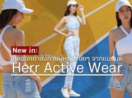 New in : ชุดออกกำลังกายผู้หญิง ชิคๆ จากแบรนด์ Herr Active Wear