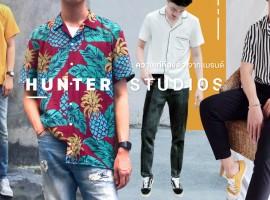 New in : ร้านเสื้อผ้าผู้ชาย ความเท่ที่ลงตัว จากแบรนด์ Hunter Studios