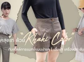 """อัพลุคสุดเท่ ด้วย """"Khaki Color"""" กับสไตล์การแมทช์แบบง่ายๆ  [ เสื้อผ้า เครื่องประดับ ]"""