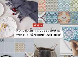New in : ความสุขเล็กๆ กับ ของแต่งบ้าน จากแบรนด์ 'Home Studio'
