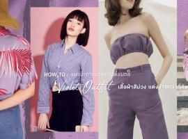 How to : แนะนำการมิกซ์แอนด์แมทช์ 'Violet Outfit' เสื้อผ้าสีม่วง แต่งง่ายกว่าที่คิด