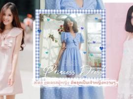 10 แฟชั่น 'Princess Dress' สไตล์ ชุดเดรสผู้หญิง อัพลุคเป็นเจ้าหญิงหวานๆ