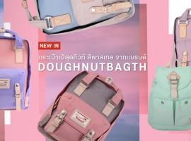 New in : กระเป๋าเป้สุดคิวท์ สีพาสเทล จากแบรนด์ Doughnutbagth