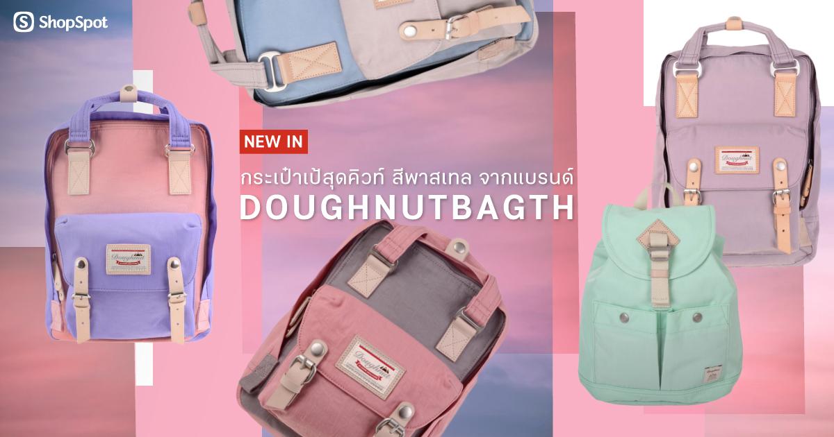 กระเป๋า Doughnut