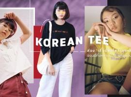 Korean Tee ส่อง 'เสื้อยืดสไตล์เกาหลี' ออนนี่ทั้งหลายรีบเข้ามาดูด่วน