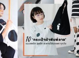 10 'กระเป๋าผ้าพิมพ์ลาย' แนวสตรีท สุดชิค สะพายได้ทุกเพศ ทุกวัย