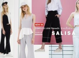 New in : Complete look ให้สวยเป๊ะ ด้วยเสื้อผ้าจาก แบรนด์ SALISA