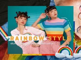 'Rainbow Style' เติมความสดใส ด้วย ไอเท็มสีเรนโบว์ สุดคิวท์ !
