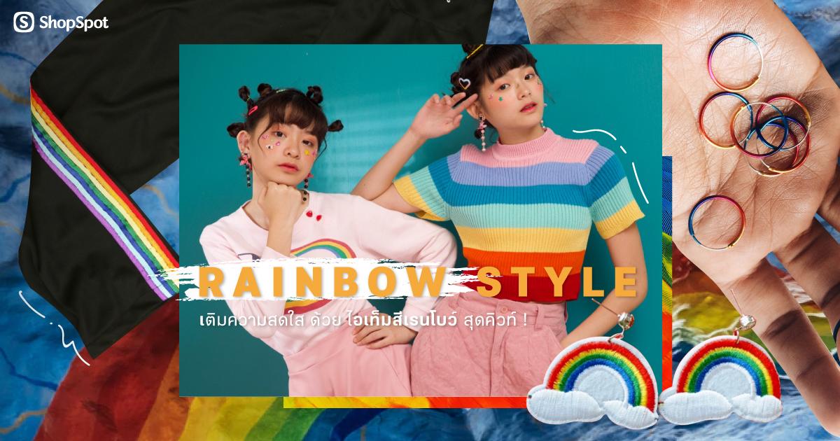 Rainbow-Style