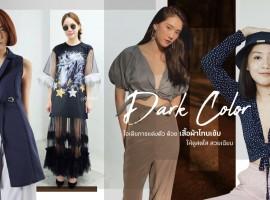 'Dark Color' ไอเดียการแต่งตัว ด้วย เสื้อผ้าโทนเข้ม ให้ดูสดใส สวยเฉียบ