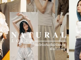 Natural Lover จัดเซ็ทไอเท็มเสื้อผ้าใส่สบาย ดีไซน์ไม่ซ้ำใคร