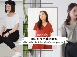 How to : แก้ปัญหาผู้หญิง 'ไหล่กว้าง' ปรับบุคลิกให้ดูดี ด้วยเสื้อผ้าสไตล์ Unique