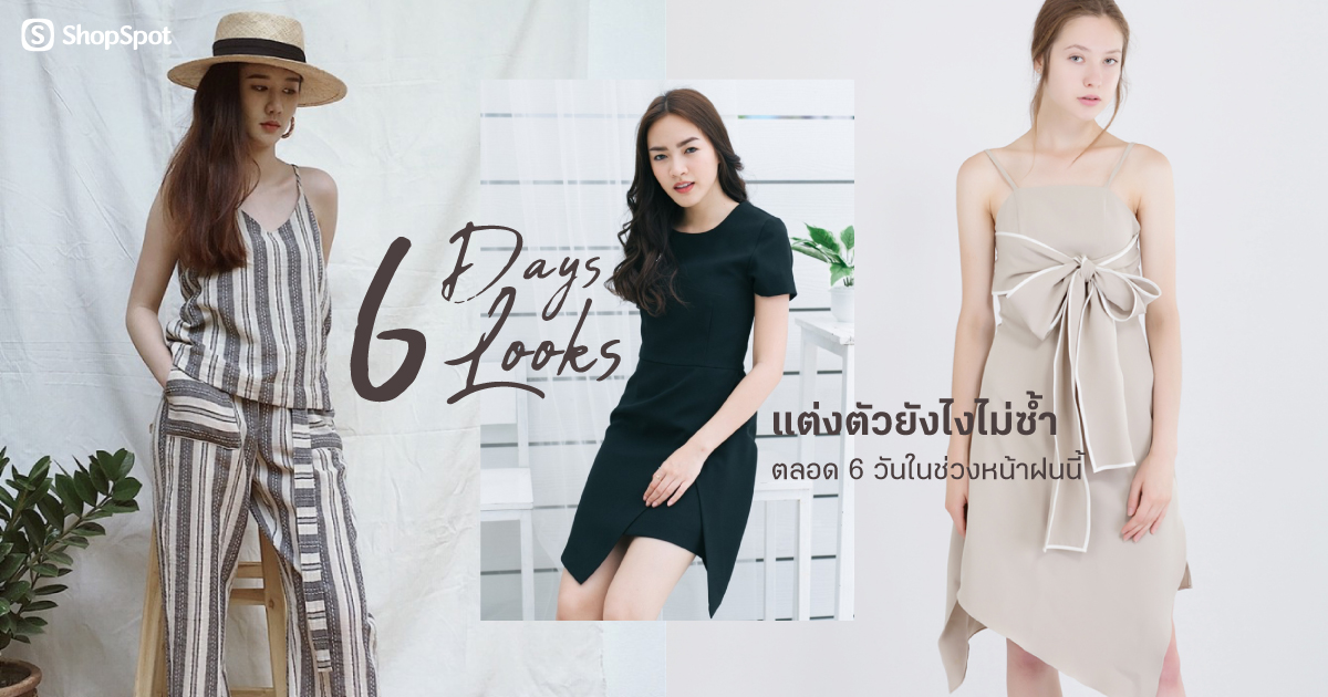 shopspot_covercontent_june_6days6looks