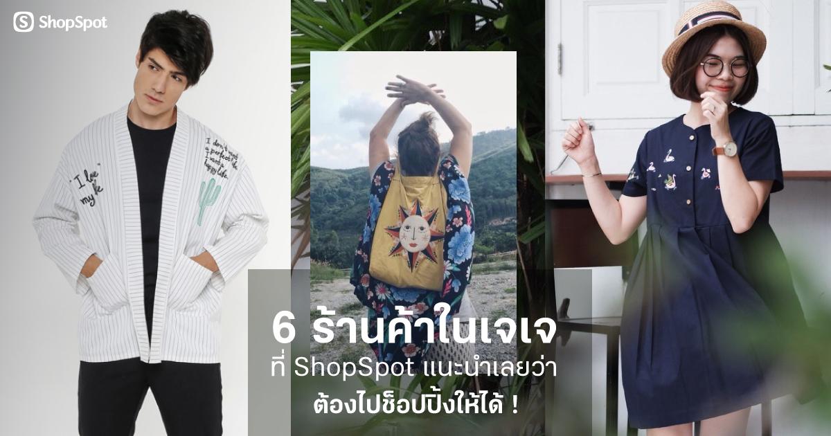 shopspot_covercontent_june_6jj