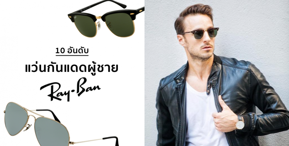 mover_cover_rayban