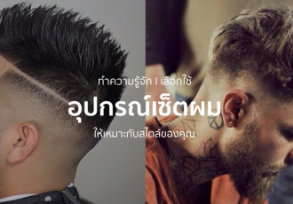 mover_cover_hairstyle